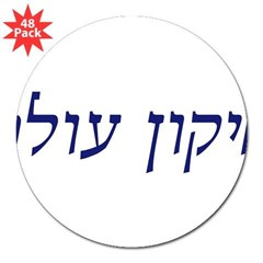 "Tikkun Olam 3"" Lapel Sticker (48 pk)"