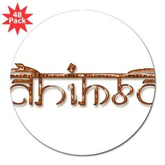 """Wild"" Ahimsa 3"" Lapel Sticker (48 pk)"