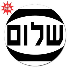 "Shalom in Hebrew Jewish Euro Oval 3"" Lapel Sticker (48 pk)"